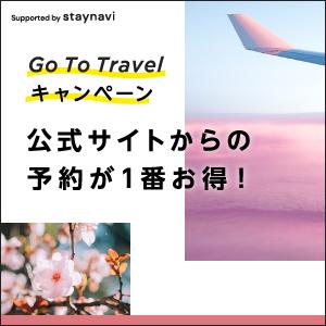 GoToTravelキャンペーン